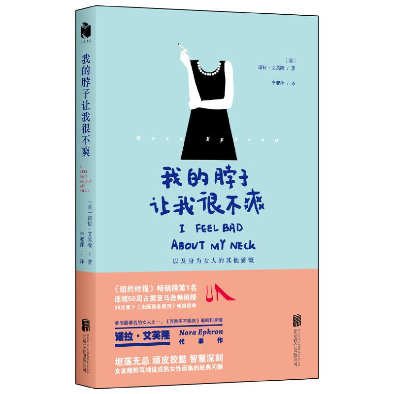 我的脖子让我很不爽 (美)诺拉·艾芙隆  李亚萍 北京联合出版公司 正版书籍请注意书籍售价高于定价,有问题联系客服欢迎咨询。