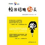 【新书店正版】校园招聘33天 诺姆四达集团 世界图书出版公司
