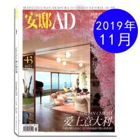 AD安邸杂志2019年11月总第103期 爱上意大利 时尚瑞丽家居设计期刊图书书籍