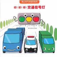 蒲公英汽车绘本系列:嘟!嘟!嘟!交通信号灯