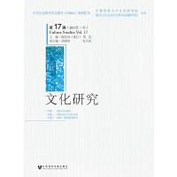 文化研究第17辑(2013年・冬)