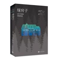 略萨作品系列:绿房子(2017年新版)