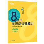 新东方 8天提升英语阅读理解力――初中版(初阶)