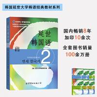 延世韩国语2(含MP3光盘)