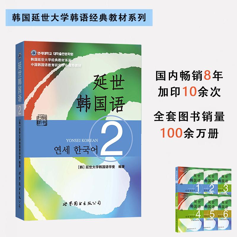 延世韩国语2 延世大学韩国语经典教材系列,新版《韩国语教程》,全彩印刷,附韩国原声录音MP3