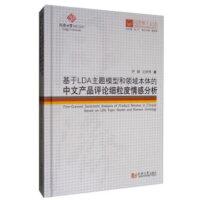同济博士论丛――基于LDA主题模型和领域本体的中文产品评论细粒度情感分析