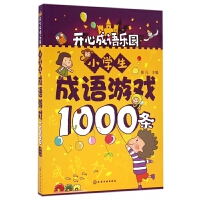 小学生成语游戏1000条/开心成语乐园