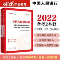中公教育2022中国人民银行招聘考试行测专业知识套装:冲关攻略(教材+真题汇编标准预测试卷)2本套
