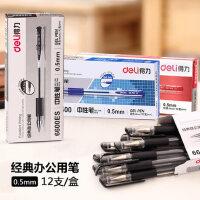 得力子弹头黑色中性笔盒装签字笔办公用碳素学生考试水笔 0.5