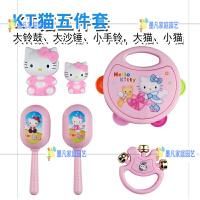 手摇铃婴儿玩具0-1-3岁女孩新生婴儿抓握训练玩具男孩小喇叭 KT猫五件套 颜色随机