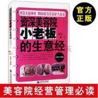 【新书店正版】美容院小老板的生意经,孙朦,东北师范大学出版社9787560271675