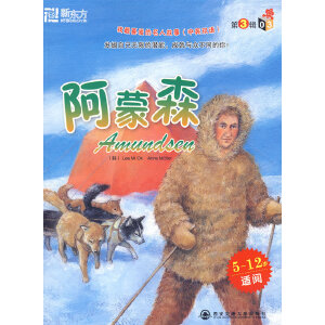 阿蒙森第3辑03:我最喜爱的名人故事《中英双语》(5-12岁适阅) ——新东方大愚英语学习丛书
