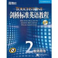 新东方 剑桥标准英语教程2(教师用书)(附CD)