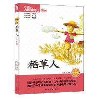 稻草人 小学版 新课标大阅读丛书(天下图书)