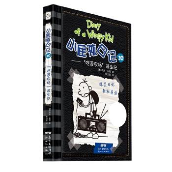 """小屁孩日记(20) ——""""吃苦农场""""逃生记 全球狂销2亿册、被翻译成49种语言在53个国家和地区出版的现象级畅销书,课外双语阅读入门书"""