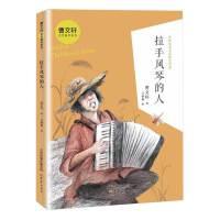 曹文轩金色童年系列・拉手风琴的人