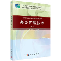 基础护理技术(第三版)(案例考点版)