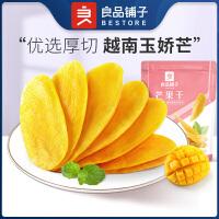 【良品铺子 芒果干108g*3袋】蜜饯果脯休闲零食芒果片果干