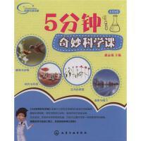 5分钟奇妙科学课DVD( 货号:7894728142)