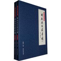湖州常照寺藏国画五百罗汉图 佛像画册 收藏欣赏 西泠印社出版社