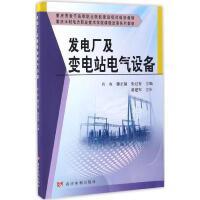发电厂及变电站电气设备 肖鱼,滕正福,张过有 主编
