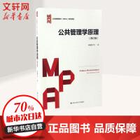 公共管理学原理(修订版) 中国人民大学出版社