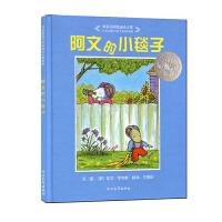 阿文的小毯子硬壳精装图画书启发绘本儿童故事幼儿园入学推荐书目适合3岁以上亲子阅读正版童书