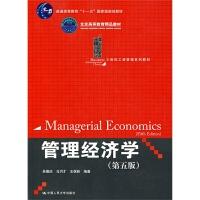 管理经济学(第五版)吴德庆,马月才,王保林主编 中国人民大学出版社