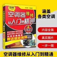 空调器维修书籍 图解空调器维修从入门到精通 变频空调维修技术资料视频教程大全 定频变频挂式柜式空调维修 小家电维修