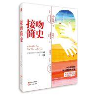 送书签~9787514329483 接吻简史(ho)/ (丹)尼罗普,张露 / 现代出版社