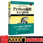 Python编程从入门到实践python3.5绝技核心编程基础教程网络爬虫入门书籍python视频编程从入门到精通程序