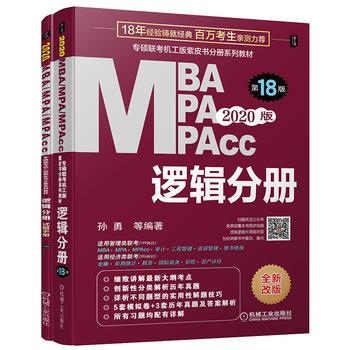 2020专硕联考机工版紫皮书分册系列教材 逻辑分册(MBA\MPA\MPAcc管理类联考)第18版( 正版书籍 限时抢购 当当低价 团购更优惠 13521405301 (V同步)