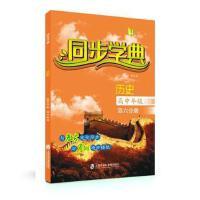同步学典 历史 高中年级第六分册 正版 陈金龙 9787552016901