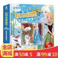 乐乐趣童书迪士尼积木拼图游戏书冰雪奇缘白雪公主《雪宝的完美夏日》3-6岁宝宝儿童提高动手能力培养观察力提升思维能力亲子