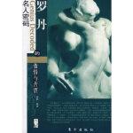 【旧书二手书9成新】单册 罗丹的激情与苦涩―名人密码系列(L) 汤俏 9787506035781