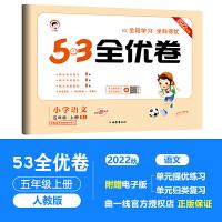 53全优卷五年级上册语文人教部编版 2020秋新版53天天练同步试卷五年级上册
