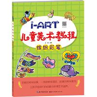 I-ART儿童美术教程.缤纷彩笔