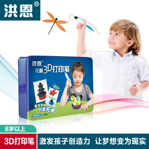 洪恩教育 3D 打印笔 儿童早教玩具 洪恩儿童3D打印笔专为儿童研制的打印笔 2016新品(蓝白)