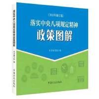 正版 落实中央八项规定精神政策图解 2018年修订版 中国方正出版社