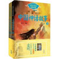 中国神话故事 长江文艺出版社