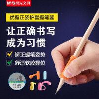 晨光握笔器小学生幼儿园矫正握笔姿势纠正儿童初学者用小孩学写字