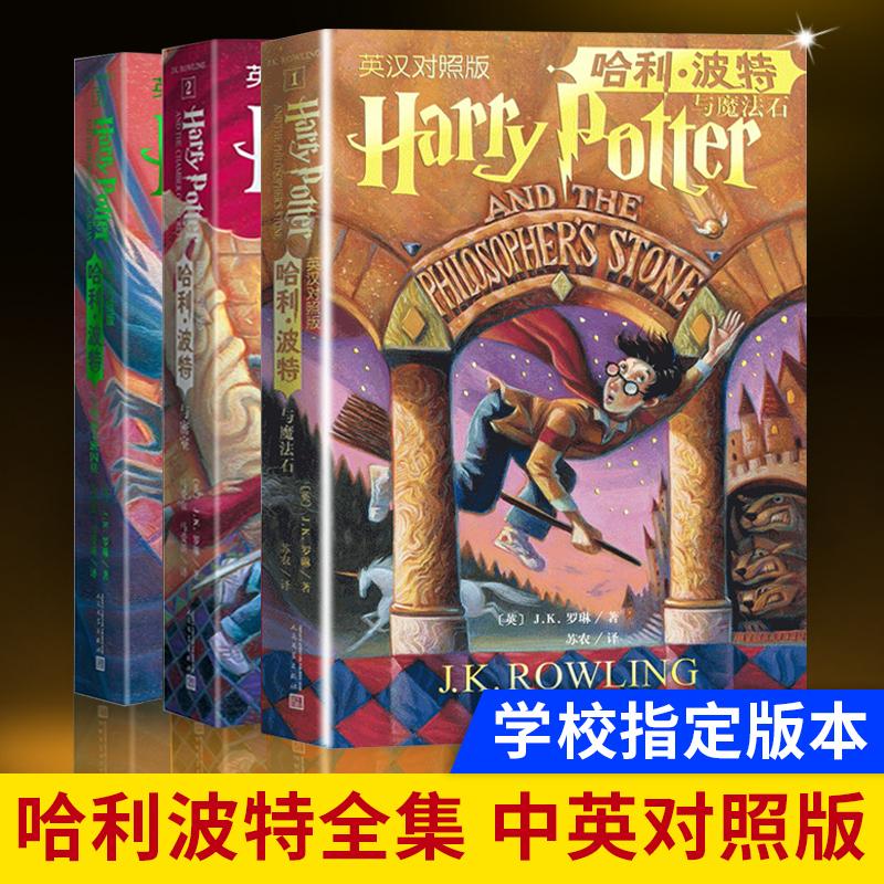 【官方正版 】哈利波特系列英文原版全集中英双语版全套3册中英文对照与魔法石10-15岁青少年儿童读物中小学生课外阅读密室 哈利波特全集1-3册中英对照版