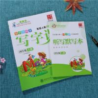 小学生同步写字课四年级上册英语字帖 人教版PEP