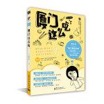 厦门这么吃(全彩)(厦门骨灰级吃货凌��┟朗彻ヂ允状稳�开放!)