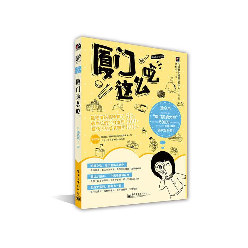 厦门这么吃(全彩)(厦门骨灰级吃货凌尒尒美食攻略首次全开放!)