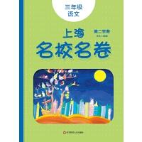 上海名校名卷・ 三年��Z文(�y�版)(21年春季�m用)(第二�W期)(21年春季�m用)