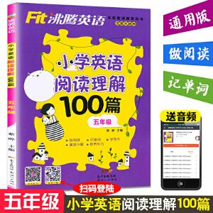 沸腾英语 小学英语阅读理解100篇五年级小学生英语阅读天天练上下册全一本通用版新概念学期同步分级拓展阅读训练