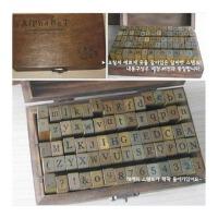 陆捌壹肆 日韩文具 复古做旧盒装 正体数字英文字母大/小写印章+木盒70枚入 1盒装