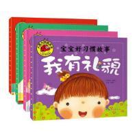 大图大字我爱读 宝宝好习惯故事全4册 我有礼貌 我爱干净 我自己来 我不挑食 注音版 0-3-6岁幼儿童睡前故事书籍
