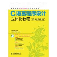 【旧书二手书8新正版】C语言程序设计立体化教程(附微课视频) 李刚 唐炜 9787115375216 人民邮电出版社